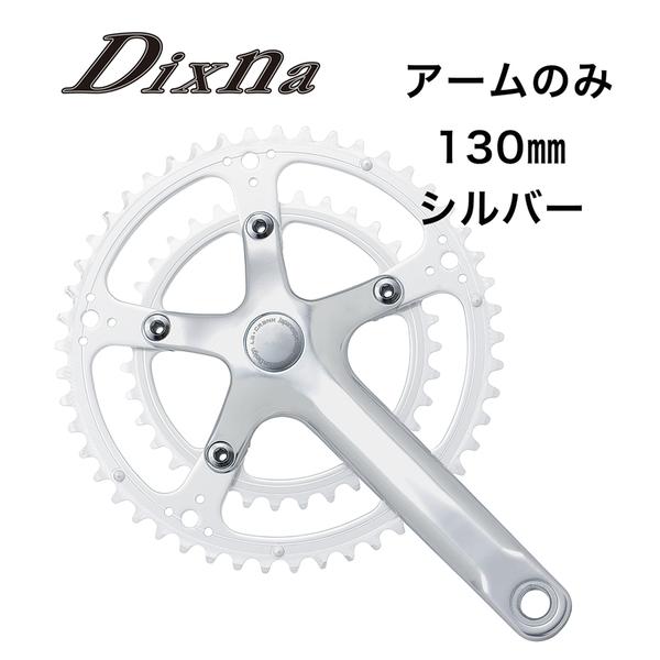(Dixna/ディズナ)ラ・クランクアームセット 130 SL