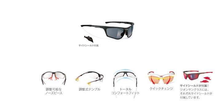 (RUDY PROJECT/ルディプロジェクト)サングラス ZYON ジオン レギュラーモデル(マットブラックフレーム/スモークブラックレンズ)