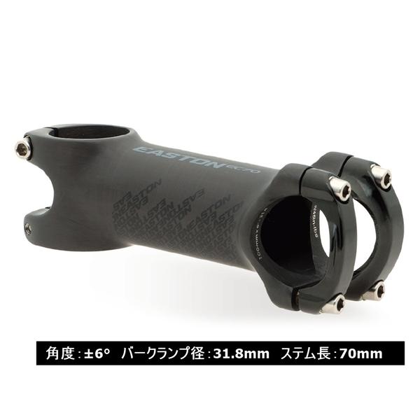 (EASTON/イーストン)EC70 SL ステム 6D 31.8 70mm