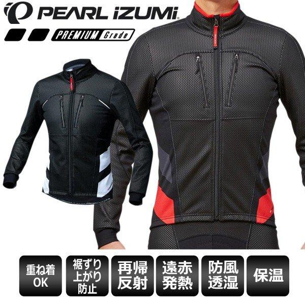 PEARL IZUMI パールイズミ プレミアム ウィンドブレーク ジャケット (1500-BL)