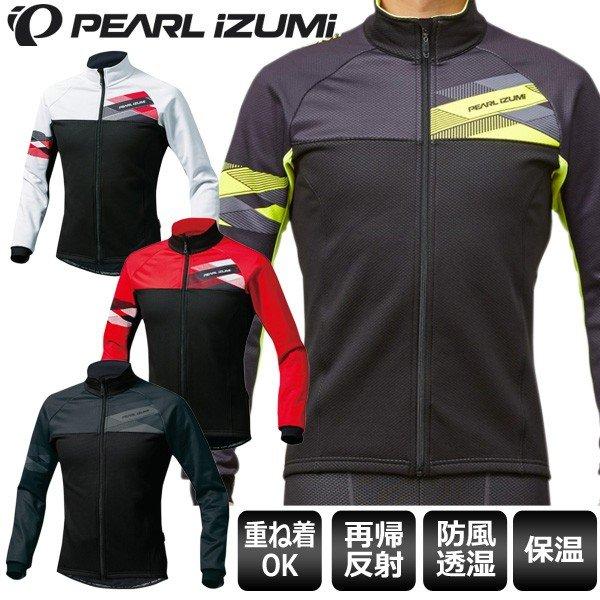 PEARL IZUMI パールイズミ ウィンドブレーク ジャケット 3500-BL ウェア ウインドブレーカー サイクリングウェア 冬 サイクルウェア ロードバイクウェア 長袖 メンズ サイクリングジャージ サイクルジャージ