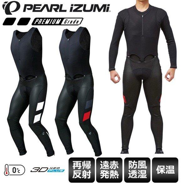 (PEARLiZUMi/パールイズミ) プレミアム ウィンドブレーク クイック ビブ タイツ (T1600-3DNP) メンズ サイクリングタイツ サイクリングウェア サイクルウェア ロードバイクウェア