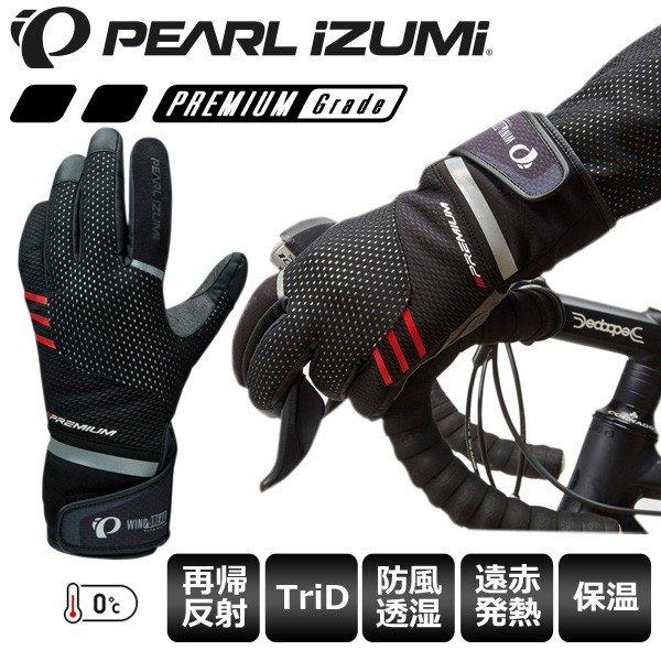 【送料無料】 PEARL IZUMI パールイズミ グローブ プレミアム ウィンドブレーク グローブ 1700 手袋 サイクリンググローブ サイクルグローブ サイクリングウェア サイクルウェア ロードバイクウェア
