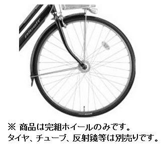 BRIDGESTONE ブリヂストン アルベルト AB6TPL用 26インチ 完組フロントホイール 26x1-3/8 26インチ ハブダイナモ 完組ホイール Albelt 自転車 サイクリング 自転車用パーツ サイクルパーツ
