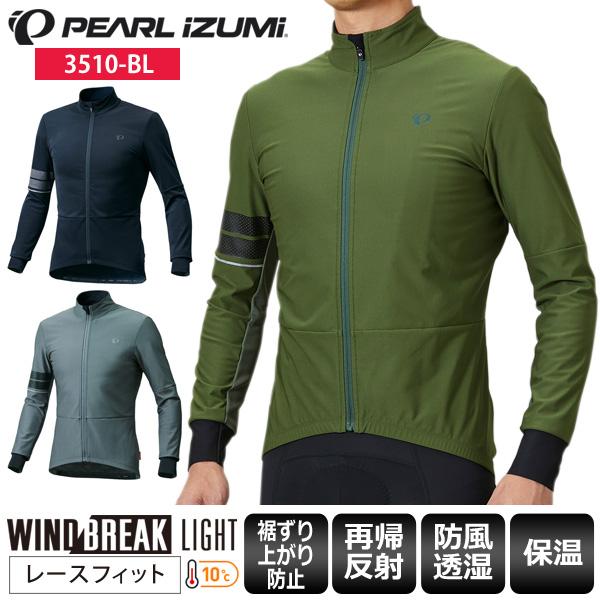 【送料無料】 PEARL IZUMI パールイズミ サイクルジャージ メンズ 長袖 3510-BL ウィンドブレーク ライト ジャージ ロングスリーブ サイクルウェア ロードバイクウェア