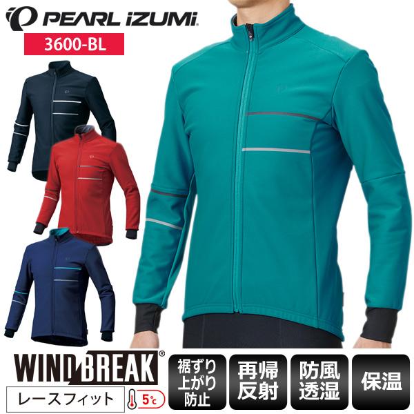 【送料無料】 PEARL IZUMI パールイズミ ウィンドブレーク スウィッシュ ジャケット 3600-BL ウインドブレーカー サイクルウェア ロードバイクウェア ユニセックス