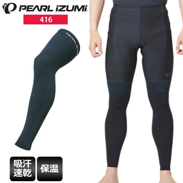 セットアップ PEARL IZUMI パールイズミ ニット レッグウォーマー 416 一部予約 サイクルウェア 送料無料 ブラック レッグカバー ロードバイクウェア