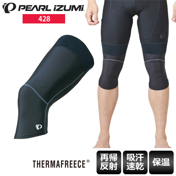 PEARL IZUMI ◇限定Special Price パールイズミ ニーウォーマー 428 送料無料 AL完売しました サイクルウェア ブラック ロードバイクウェア