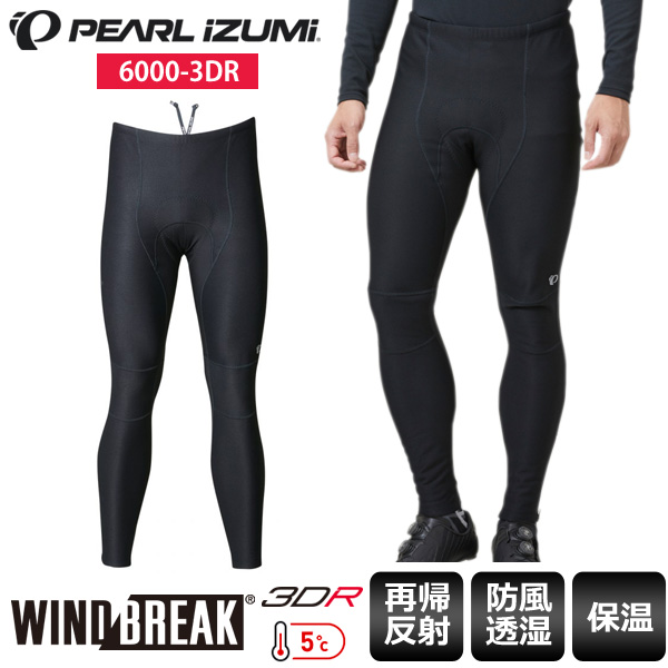 【送料無料】 PEARL IZUMI パールイズミ タイツ ウィンドブレーク タイツ 6000-3DR サイクルウェア サイクルパンツ ロードバイクウェア