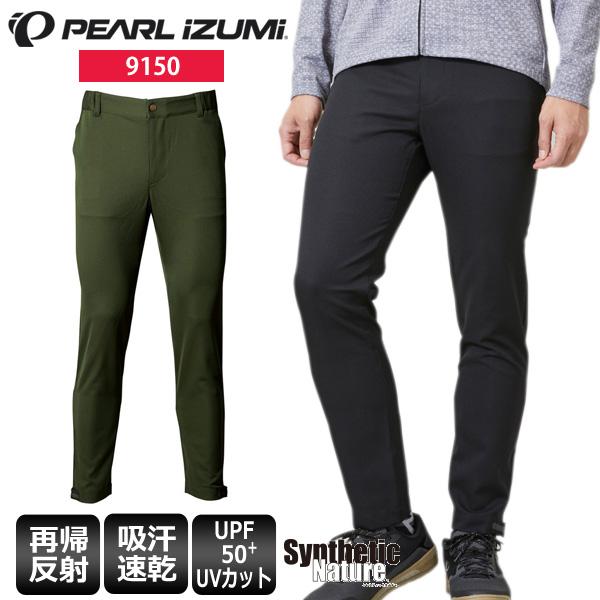 【送料無料】 PEARL IZUMI パールイズミ サイクルパンツ カジュアル テーパード バイカーズ パンツ 9150 九分丈 サイクルウェア ロードバイクウェア