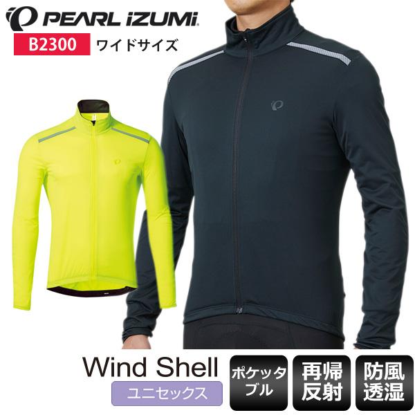 【送料無料】 PEARL IZUMI パールイズミ ウインドブレーカー ストレッチ ウィンドシェル B2300 ワイドサイズ サイクルウェア ロードバイクウェア ユニセックス