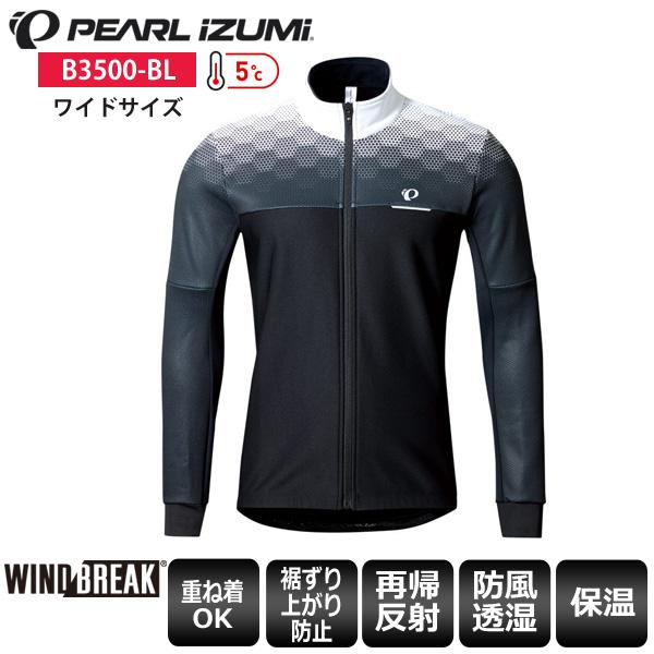 【送料無料】 PEARL IZUMI パールイズミ ウィンドブレーク ジャケット B3500-BL ワイドサイズ ウインドブレーカー サイクルウェア ロードバイクウェア