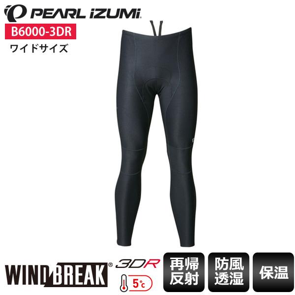 【送料無料】 PEARL IZUMI パールイズミ タイツ ウィンドブレーク タイツ B6000-3DR ワイドサイズ スパッツ サイクルウェア ロードバイクウェア