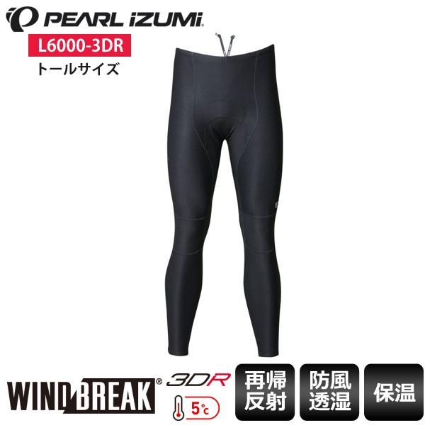 【送料無料】 PEARL IZUMI パールイズミ タイツ ウィンドブレーク タイツ L6000-3DR トールサイズ サイクルウェア サイクルパンツ ロードバイクウェア