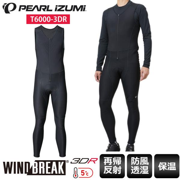 【送料無料】 PEARL IZUMI パールイズミ ウィンドブレーク ビブ タイツ T6000-3DR ビブ パンツ サイクルウェア ロードバイクウェア サイクルパンツ