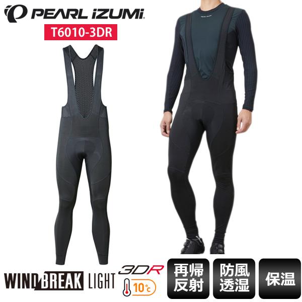 【送料無料】 PEARL IZUMI パールイズミ ウィンドブレーク ライト ビブ タイツ T6010-3DR ビブ パンツ サイクルウェア ロードバイクウェア サイクルパンツ