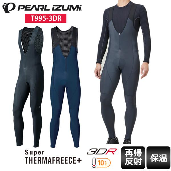 【送料無料】 PEARL IZUMI パールイズミ ブライト ビブ タイツ T995-3DR ビブ パンツ サイクルウェア ロードバイクウェア サイクルパンツ