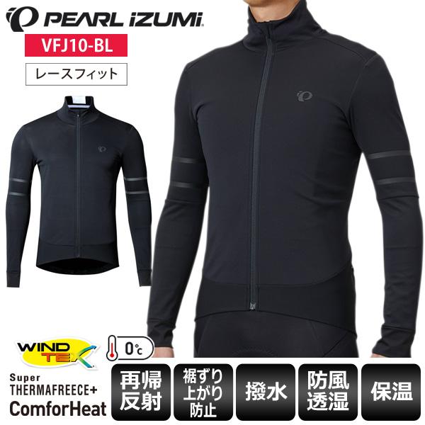 【送料無料】 PEARL IZUMI パールイズミ ビジョン ウィンター ジャケット VFJ10-BL メンズ サイクルジャケット サイクルウェア ロードバイクウェア