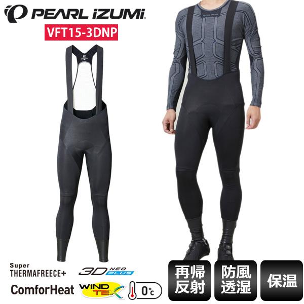 【送料無料】 PEARL IZUMI パールイズミ ビジョン ウィンター ビブ タイツ VFT15-3DNP ビブ パンツ メンズ サイクルウェア ロードバイクウェア サイクルパンツ