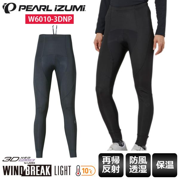 【送料無料】 PEARL IZUMI パールイズミ レディース タイツ ウィンドブレーク ライト タイツ W6010-3DNP サイクルパンツ サイクルウェア ロードバイクウェア