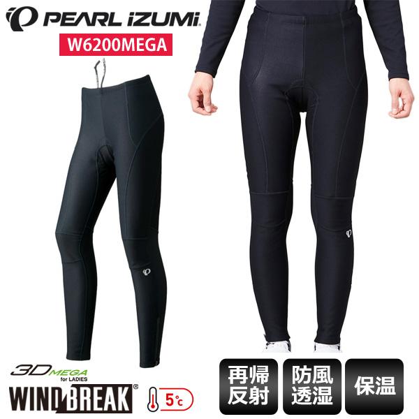 【送料無料】 PEARL IZUMI パールイズミ レディース タイツ ウィンドブレーク メガ タイツ W6200MEGA サイクルパンツ サイクルウェア ロードバイクウェア