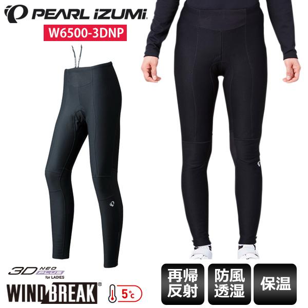 【送料無料】 PEARL IZUMI パールイズミ レディース タイツ ウィンドブレーク レーサー タイツ W6500-3DNP サイクルパンツ サイクルウェア ロードバイクウェア