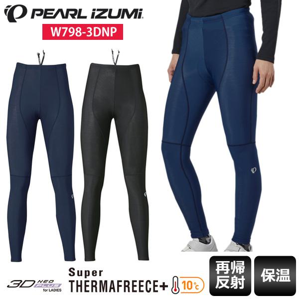 【送料無料】 PEARL IZUMI パールイズミ レディース タイツ ブライト タイツ W798-3DNP サイクルパンツ サイクルウェア ロードバイクウェア