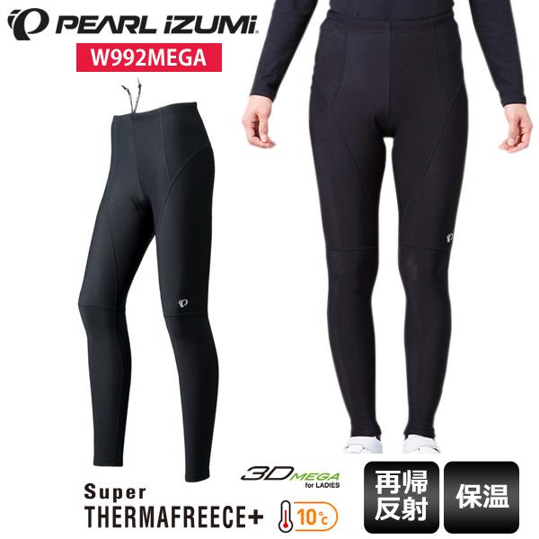 【送料無料】 PEARL IZUMI パールイズミ レディース タイツ ブライト メガ タイツ W992MEGA サイクルパンツ サイクルウェア ロードバイクウェア