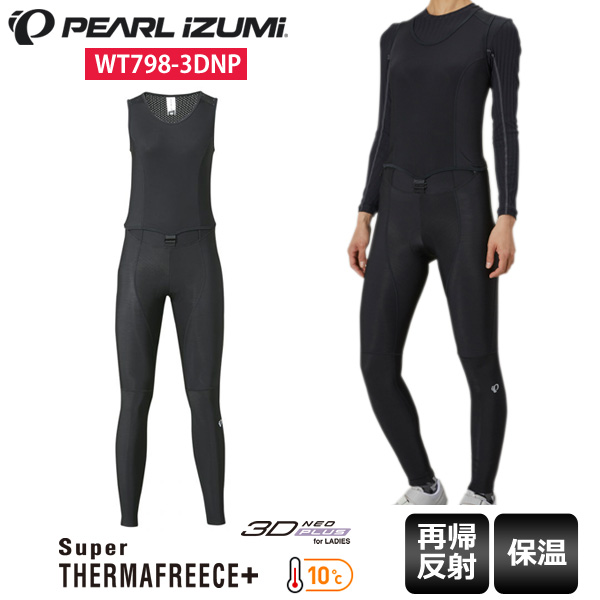 【送料無料】 PEARL IZUMI パールイズミ レディース タイツ ブライト クイック ビブ タイツ WT798-3DNP サイクルパンツ サイクルウェア ロードバイクウェア