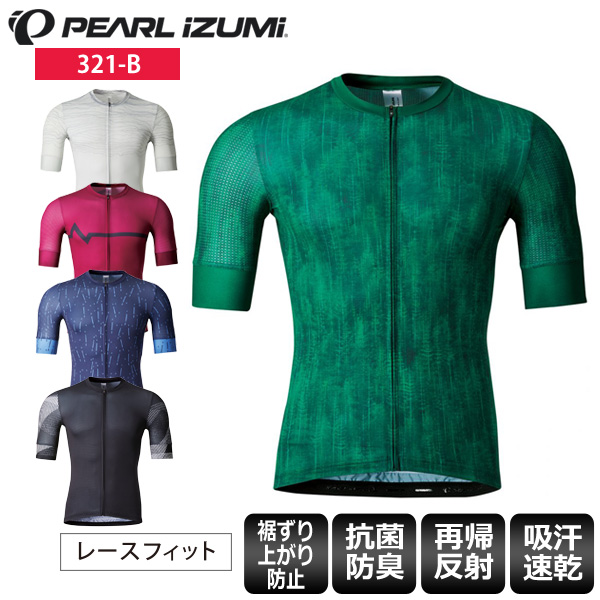 【送料無料】 PEARL IZUMI パールイズミ 321-B イグナイト ジャージ サイクルジャージ メンズ 半袖 ウェア サイクルウェア ロードバイクウェア