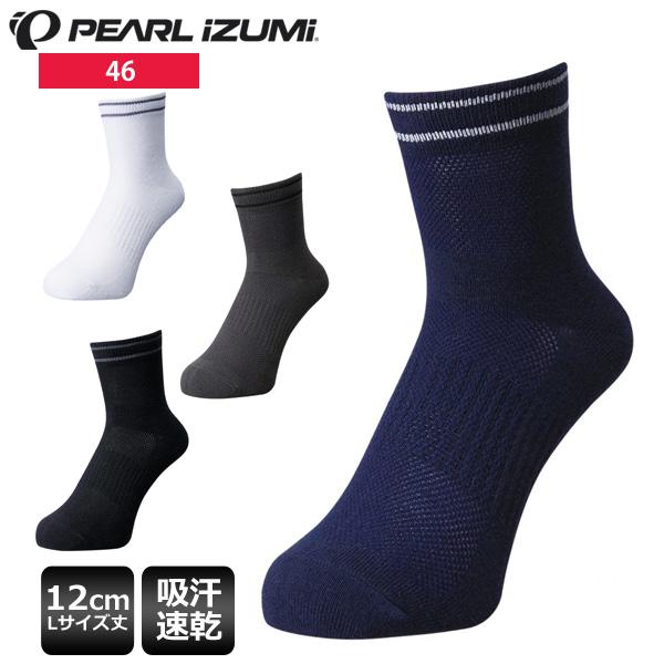 PEARL IZUMI パールイズミ 46 クールネス ソックス サイクルソックス ロードバイクウェア 送料無料 往復送料無料 靴下 賜物 サイクルウェア ウェア メンズ