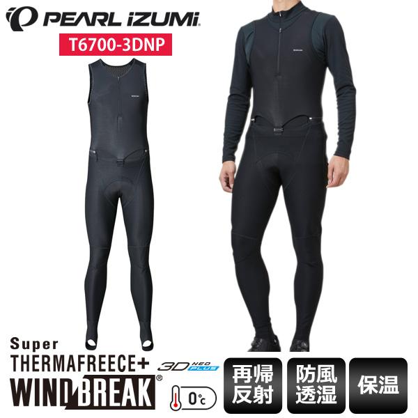 【送料無料】 PEARL IZUMI パールイズミ T6700-3DNP WB クイック ビブ サーモ タイツ ビブパンツ サイクルタイツ メンズ サイクルウェア ウェア ロードバイクウェア