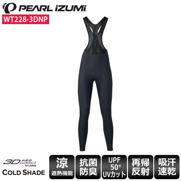 【送料無料】 PEARL IZUMI パールイズミ WT228-3DNP コールドシェイド UV ビブタイツ タイツ サイクルパンツ レディース ウェア サイクルウェア ロードバイクウェア