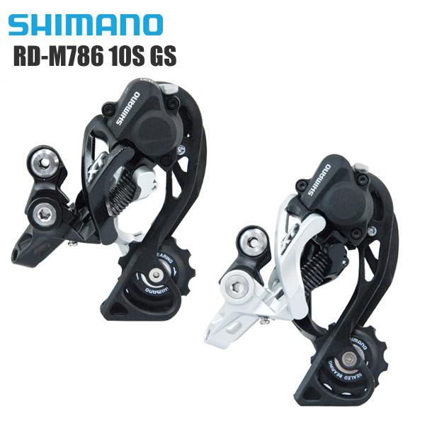 SHIMANO シマノ リアディレイラー RD-M786 10S GS スタビライザー付 ダイレクトマウント 対応CS ロー側最大32-36T コンポーネント MTB 自転車