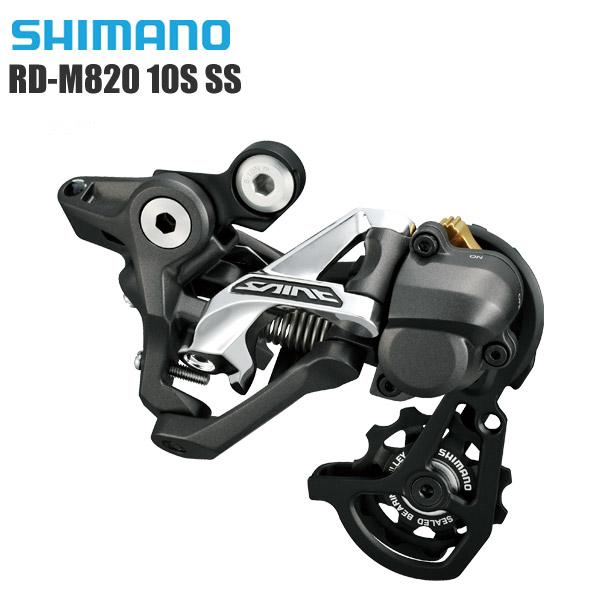 SHIMANO シマノ リアディレイラー RD-M820 10S SS スタビライザー付き 対応CS ロー側最大23-28T 36Tモードコンバータ使用時