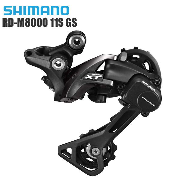 SHIMANO シマノ リアディレイラー RD-M8000 11S GS コンポーネント サイクルパーツ 自転車