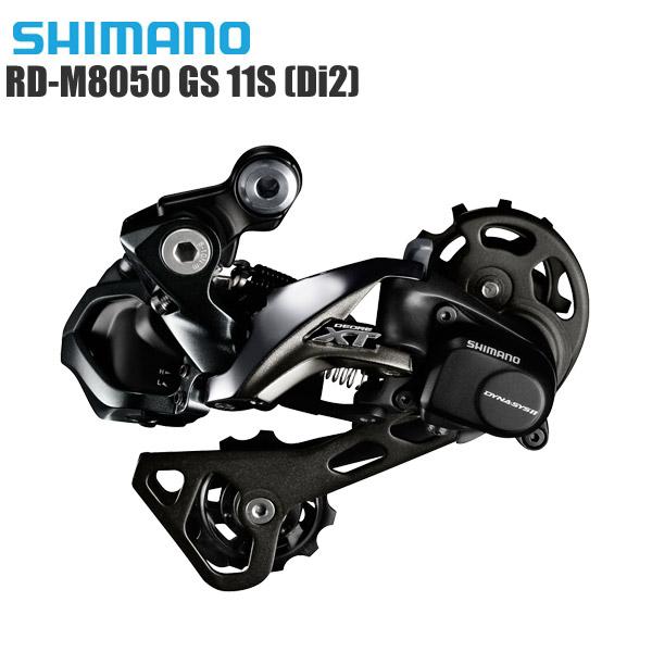 SHIMANO シマノ リアディレイラー RD-M8050 GS 11S (Di2) コンポーネント サイクルパーツ 自転車