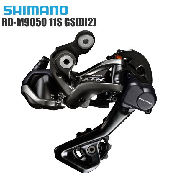 SHIMANO シマノ リアディレイラー RD-M9050 11S GS (Di2) コンポーネント サイクルパーツ 自転車