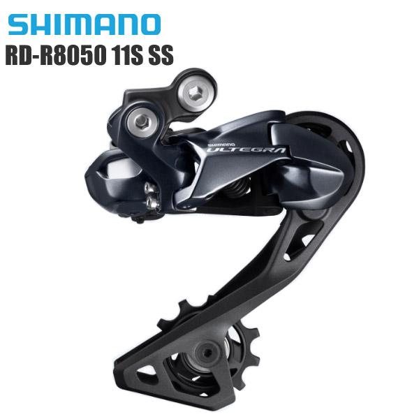SHIMANO シマノ リアディレイラー RD-R8050 11S SS 対応CS ロー側最大25-30T トップ14Tギアに対応 ロードバイク 自転車