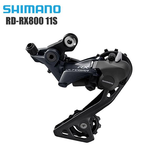 SHIMANO シマノ リアディレイラー RD-RX800 11S スタビライザー付 ロードバイク 自転車