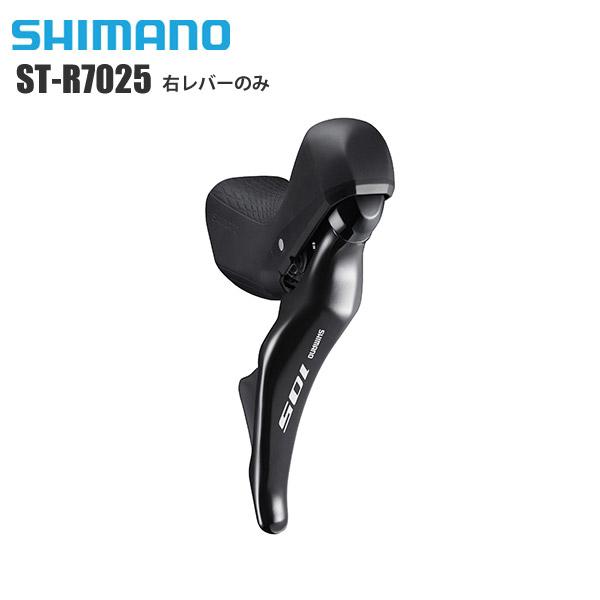 SHIMANO シマノ ブレーキ + シフト一体型レバー (機械式) ST-R7025-R BK 右レバーのみ 11S 2100/HYD DISC コンポーネント サイクルパーツ