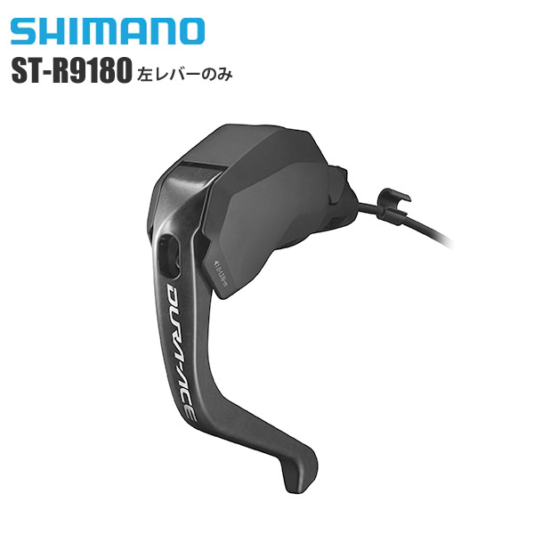 SHIMANO シマノ ブレーキ + シフト一体型レバー (機械式) ST-R9180 左レバーのみ TT Di2/HYD DISC コンポーネント サイクルパーツ