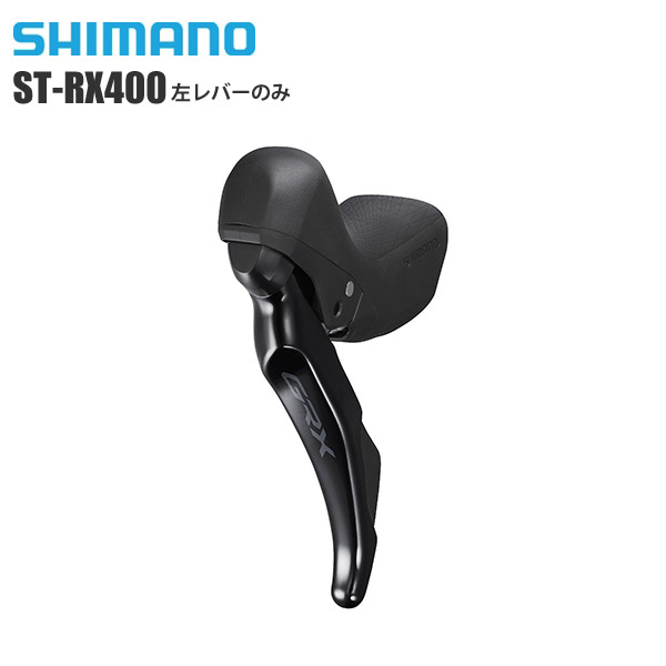 SHIMANO シマノ ブレーキ + シフト一体型レバー 機械式 ST-RX400 CBL サイクルパーツ 初回限定 出色 HYD コンポーネント 1800 2S 左レバーのみ
