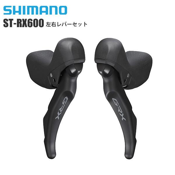 SHIMANO シマノ ブレーキ + シフト一体型レバー (機械式) ST-RX600 R/L 2x11S HYD w/Hose OIL CBL 左右レバーセット コンポーネント サイクルパーツ