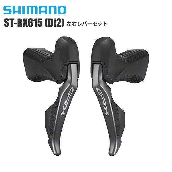 SHIMANO シマノ ブレーキ + シフト一体型レバー (機械式) ST-RX815 R/L 2x11S HYD w/Hose OIL Di2 左右レバーセット コンポーネント サイクルパーツ