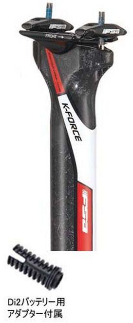 (取寄せ商品) FSA K-Force Light MTC Di2 SB0 カラー:ホワイト/レッドロゴ CARBON SEATPOST ( シマノDi2内蔵バッテリー対応シートポスト 2015 ) エフエスエー ケーフォースライトMTCDi2 White/Redlogo カーボンシートポスト シートバック 0mm