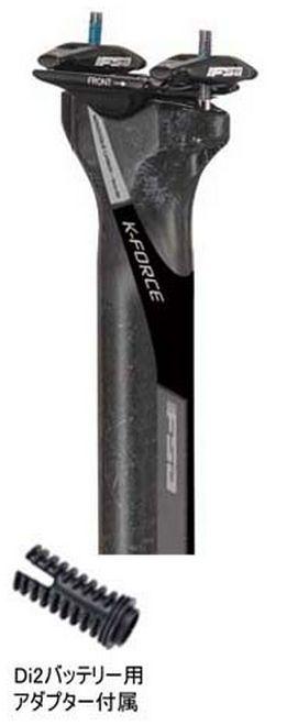 (取寄せ商品) FSA K-Force Light MTC Di2 SB0 カラー:ブラック/グレーロゴ CARBON SEATPOST ( シマノDi2内蔵バッテリー対応シートポスト 2015 ) エフエスエー ケーフォースライトMTCDi2 Black/Greylogo カーボンシートポスト シートバック 0mm
