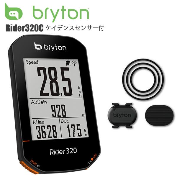 Bryton ブライトン Rider320C ケイデンスセンサー付 トレンド サイクルコンピューター ロードバイク サイコン 好評受付中 自転車 送料無料 MTB