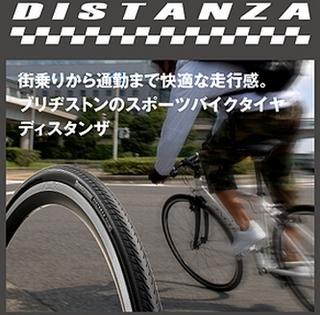 브리지스톤 디스탄더(레귤러 모델) 700 x25C・28 C・32 C BRIDGESTONE DISTANZA DZ-7025 F301110 P7224 DZ-7028 F301111 P7225 DZ-7032 F301112 P7226
