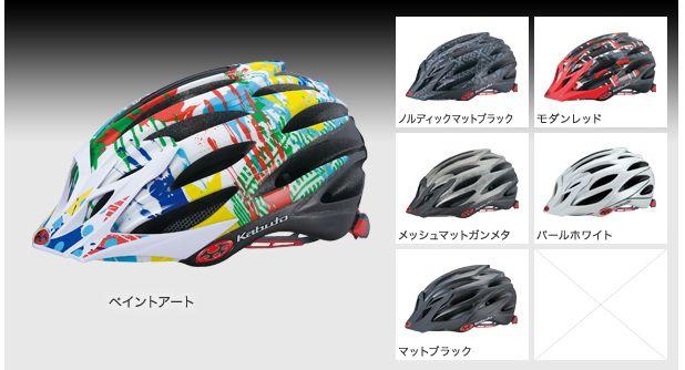 OGK KABUTO FARO (サイクルヘルメット) オージーケー カブト ファロー CATEYEとOGK KABUTOのコラボモデル